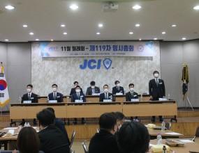 11월 월례회 - 제 119차 임시총회
