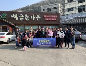 2월 월례회 - 회원 단합의 날
